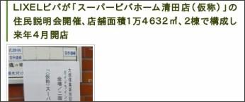 http://hre-net.com/keizai/ryutu/4793/