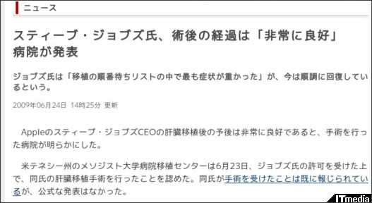http://www.itmedia.co.jp/news/articles/0906/24/news054.html