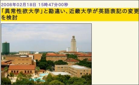 http://gigazine.net/news/20080218_kindai/