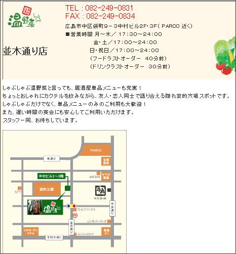 http://www.fandf.co.jp/onyasai/shop.html