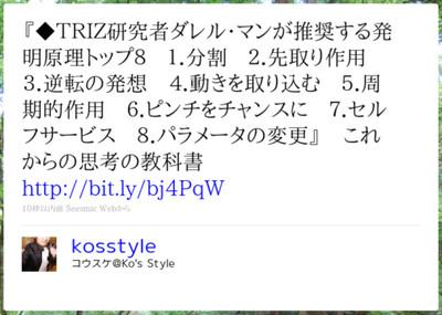 http://twitter.com/kosstyle/status/26429567489