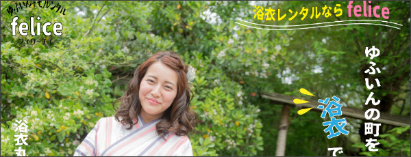 http://www.kimono-yufuin.com/felice/