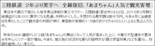 http://www.sponichi.co.jp/society/news/2014/10/22/kiji/K20141022009149340.html
