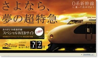 http://www.jr-odekake.net/navi/shinkansen/0kei/