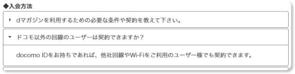 https://magazine.dmkt-sp.jp/help/faq