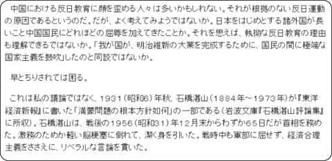http://astand.asahi.com/magazine/wrpolitics/2013011800005.html?iref=webronza