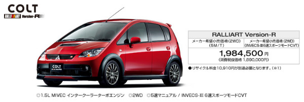 http://www.mitsubishi-motors.co.jp/version-r/lineup/index.html