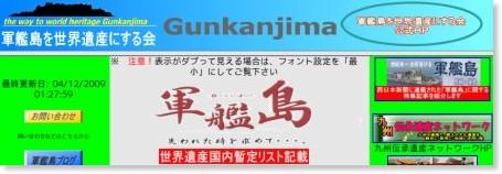 http://www.gunkanjima-wh.com/