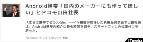 http://www.itmedia.co.jp/news/articles/0905/19/news103.html