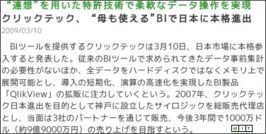 http://www.atmarkit.co.jp/news/200903/10/qlik.html