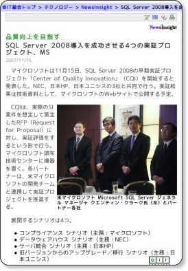 http://www.atmarkit.co.jp/news/200711/15/sql.html