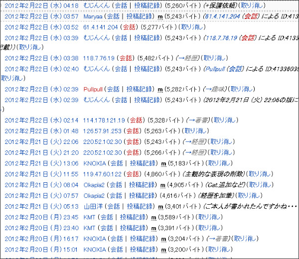 http://ja.wikipedia.org/w/index.php?title=%E6%B1%9F%E6%9C%AC%E6%AD%A3%E5%BF%97&action=history