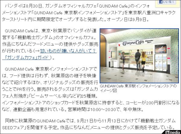 http://plusd.itmedia.co.jp/lifestyle/articles/1108/30/news095.html