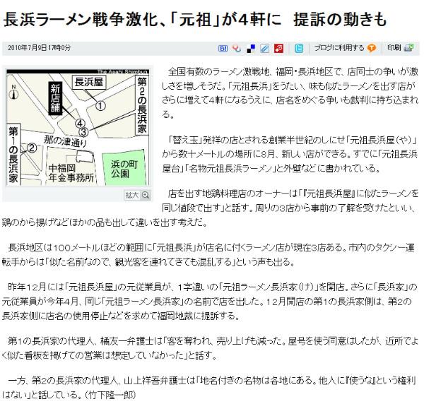 http://www.asahi.com/national/update/0708/SEB201007080066.html