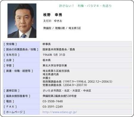 http://www.dpj.or.jp/member/?detail_7=1