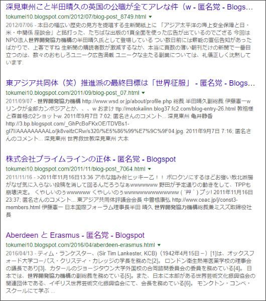 https://www.google.co.jp/search?ei=O4a3WtOTO4_mjwOlrpX4Cg&q=site%3A%2F%2Ftokumei10.blogspot.com+%E4%B8%96%E7%95%8C%E9%96%8B%E7%99%BA%E5%8D%94%E5%8A%9B%E6%A9%9F%E6%A7%8B&oq=site%3A%2F%2Ftokumei10.blogspot.com+%E4%B8%96%E7%95%8C%E9%96%8B%E7%99%BA%E5%8D%94%E5%8A%9B%E6%A9%9F%E6%A7%8B&gs_l=psy-ab.3...2930.2930.0.4085.1.1.0.0.0.0.139.139.0j1.1.0....0...1c.2.64.psy-ab..0.0.0....0.BRJo4vrqoww