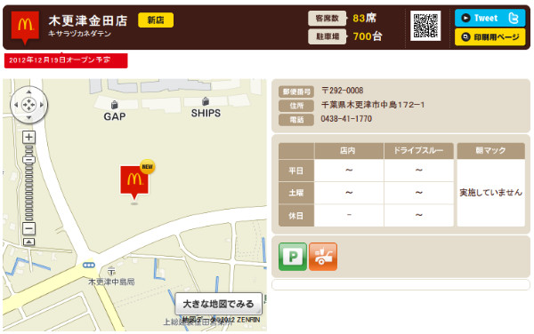 http://www.mcdonalds.co.jp/shop/map/map.php?strcode=12687