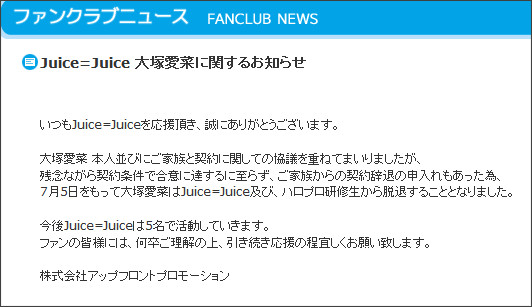 http://www.up-fc.jp/helloproject/news_Info.php?id=4775