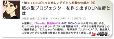 http://monoist.atmarkit.co.jp/feledev/articles/mononavi/04/mononavi04_a.html