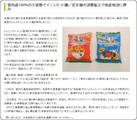http://www.asakura-fk-ja.or.jp/news/000654.php