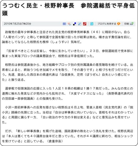 http://www.asahi.com/politics/update/0725/TKY201007250005.html