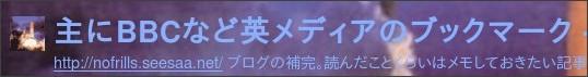 http://b.hatena.ne.jp/nofrills/