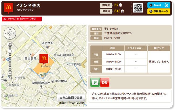 http://www.mcdonalds.co.jp/shop/map/map.php?strcode=24554