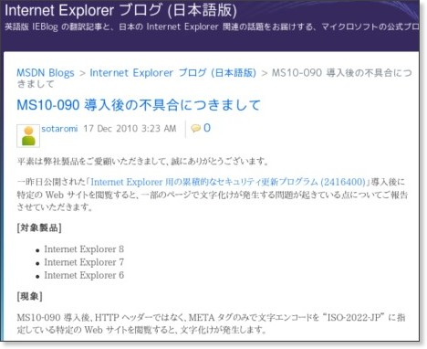 http://blogs.msdn.com/b/ie_jp/archive/2010/12/17/ms10-090.aspx