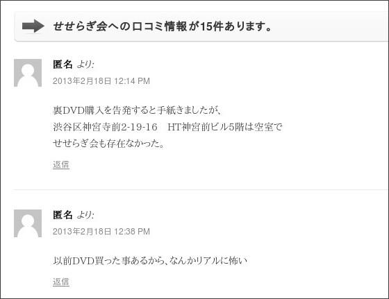 http://sagihigai-sokuho.com/1click/%E3%81%9B%E3%81%9B%E3%82%89%E3%81%8E%E4%BC%9A/
