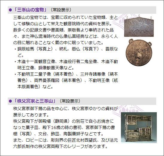 http://www.mitsuminejinja.or.jp/hakubutsukan/index.htm