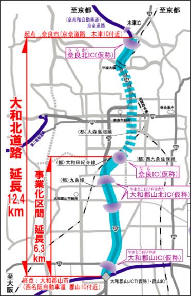 https://www.kkr.mlit.go.jp/nara/yamatokita/gaiyou.html