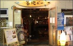 http://1or8-kichi.com/kichibar/