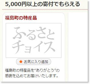 http://www.furusato-tax.jp/japan/prefecture/01332