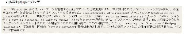 https://wiki.ubuntulinux.jp/Develop/Maverick#line-57