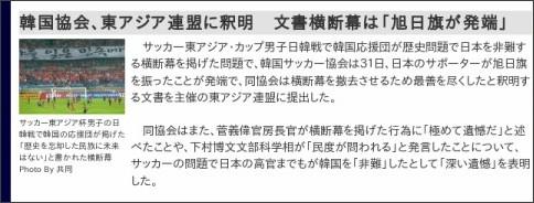 http://www.sponichi.co.jp/soccer/news/2013/07/31/kiji/K20130731006328530.html