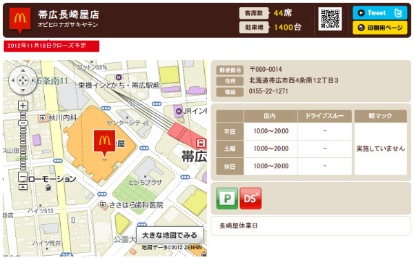 http://www.mcdonalds.co.jp/shop/map/map.php?strcode=01508