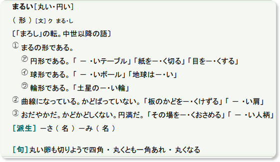 http://www.excite.co.jp/dictionary/japanese/?search=%E3%81%BE%E3%82%8B%E3%81%84&match=beginswith&itemid=DJR_marui_-010