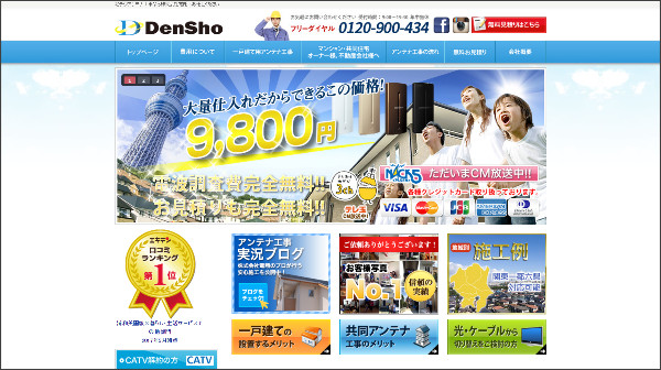 http://www.densho-at.jp/