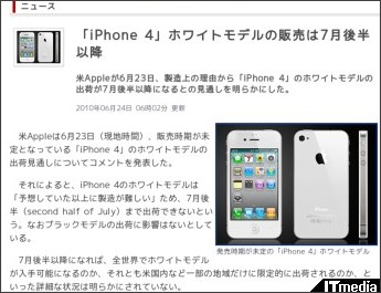 http://www.itmedia.co.jp/news/articles/1006/24/news018.html