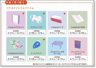 http://www.nintendo.co.jp/3ds/egdj/item/present.html#kokuyo