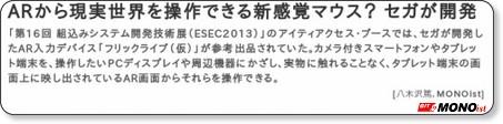 http://monoist.atmarkit.co.jp/mn/articles/1305/10/news121.html