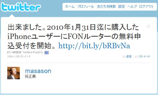 http://twitter.com/masason/status/20702655239