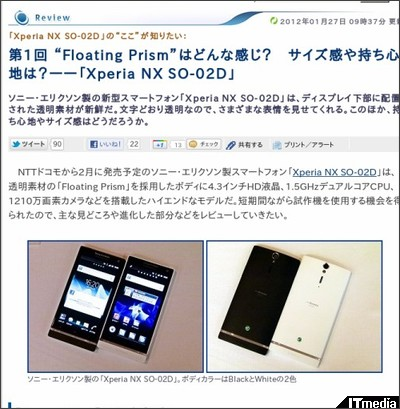 http://plusd.itmedia.co.jp/mobile/articles/1201/27/news022.html