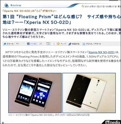 http://plusd.itmedia.co.jp/mobile/articles/1201/27/news022.html