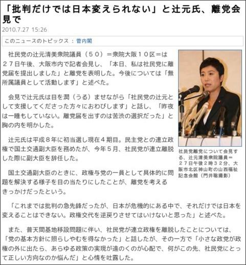 http://sankei.jp.msn.com/politics/situation/100727/stt1007271526010-n1.htm
