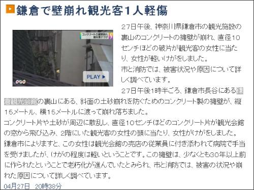 http://www3.nhk.or.jp/shutoken/lnews/1004775831.html