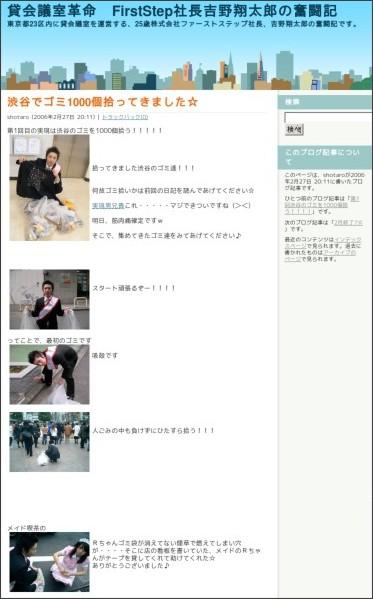 http://www.first-kaigi.com/yoshino/2006/02/1000.html