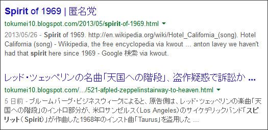 https://www.google.co.jp/search?hl=ja&safe=off&biw=1145&bih=939&q=site%3Atokumei10.blogspot.com+&btnG=%E6%A4%9C%E7%B4%A2&aq=f&aqi=&aql=&oq=#hl=ja&q=site:tokumei10.blogspot.com+Spirit&safe=off