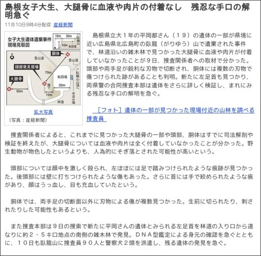 http://headlines.yahoo.co.jp/hl?a=20091110-00000515-san-soci