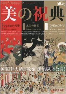 http://www.idemitsu.co.jp/museum/honkan/exhibition/present/index.html